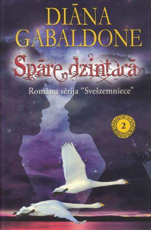 Spāre Dzintarā / Diāna Gabaldone