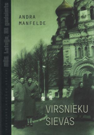 Virsnieku Sievas / Andra Manfelde
