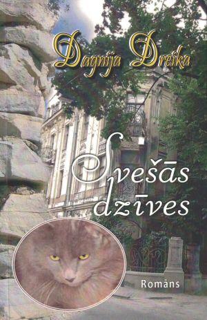 Svešās Dzīves / Dagnija Dreika